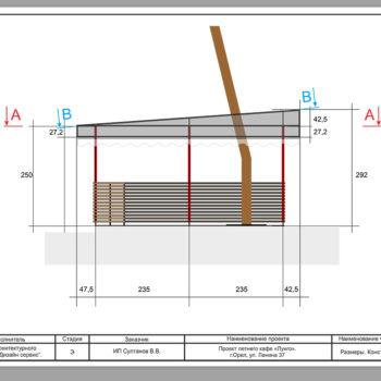 Размеры, разрезы. Часть дизайн проекта летнего кафе