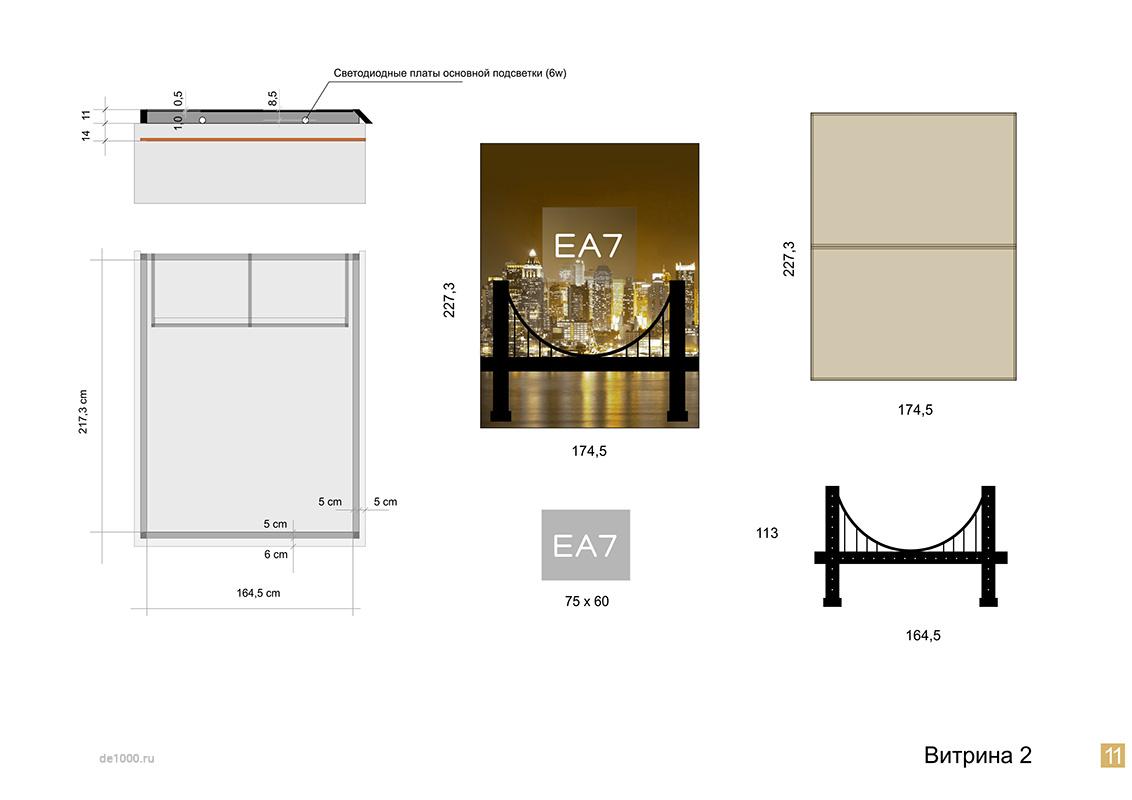 Вторая витрина, чертежи, элементы, схемы
