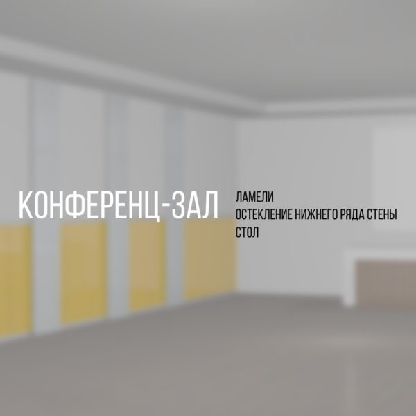 Дизайн-проект конференц-зала. Санофи