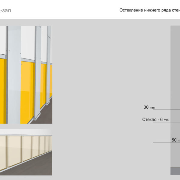 Конструктив стеклянной ниши с бренд-ламелями