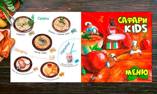 Дизайн детского меню. Обложка - акварельная иллюстрация. Ресторан Сафари