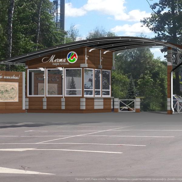 Архитектурный проект КПП парк-отеля Мечта