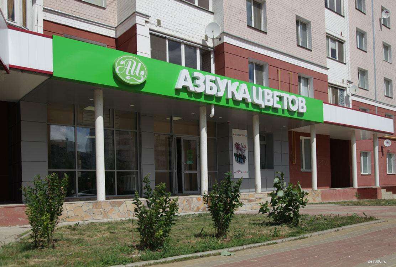 Вывески магазинов в красно зеленых цветах фото сообщили пресс-службе