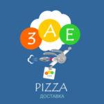 Нейминг, логотип, фирменный стиль для сети доставки пиццы. Заепицца