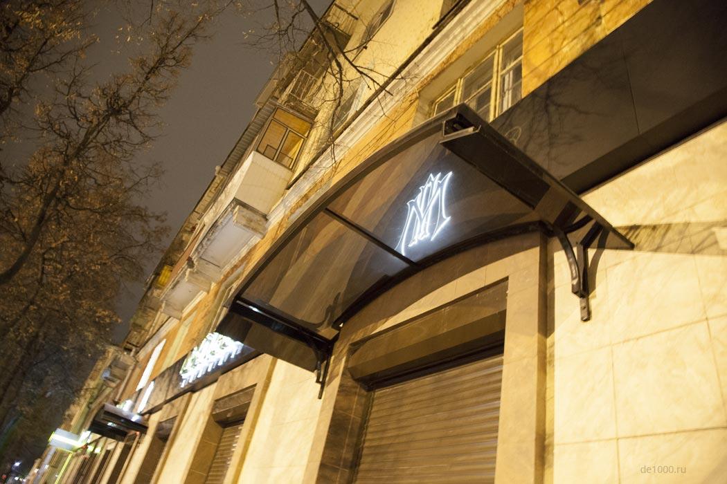 Дизайн логотипа, фирменный стиль, дизайн наружной рекламы, рекламное оформление экстерьера под ключ. Май Парк Орел