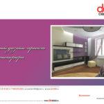 Титульный лист дизайн-проекта интерьера