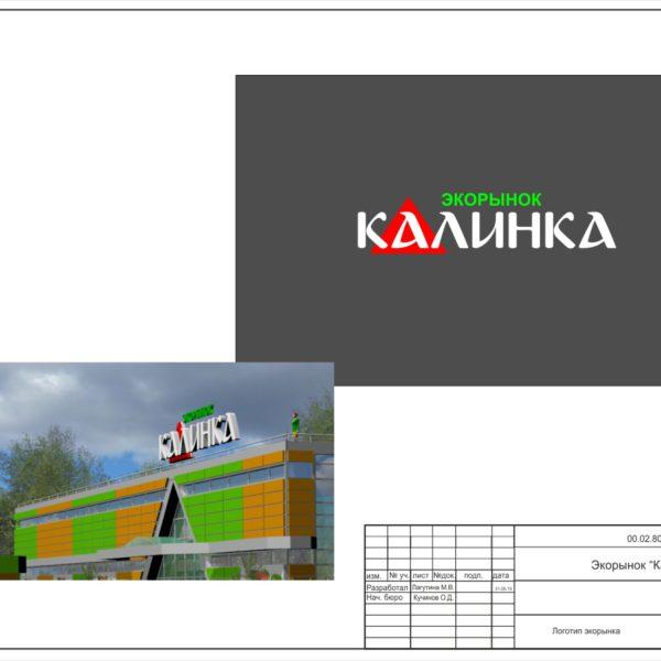 """Логотип и крышная рекламная конструкция. Дизайн-проект эко-рынка """"Калинка"""" в Москве"""