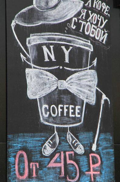 Доска меню кафе Нью-Йорк в Орле