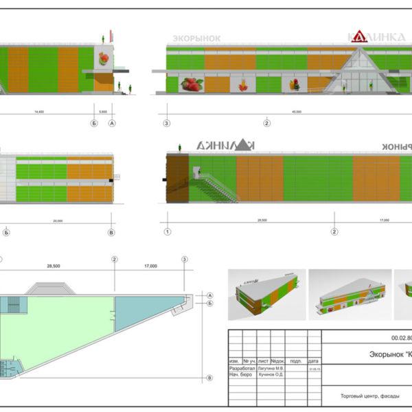 Дизайн-проект. Фасады