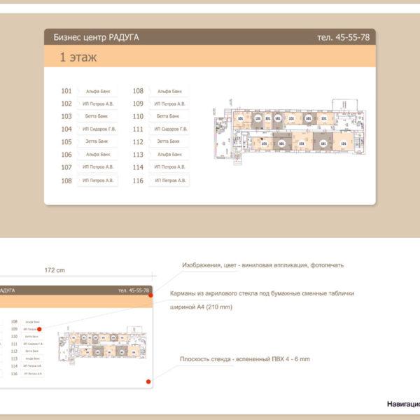 Навигационные таблички для бизнес-центра