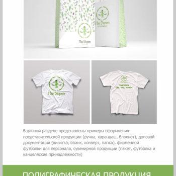 """Одна из страниц брендбука """"Пан Укроп""""."""