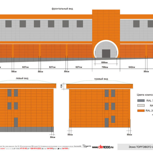 Проект оформления фасада