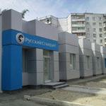 Вентилируемый фасад, вывески для банка Русский Стандарт в Брянске