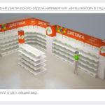 Дизайн-проект оформления диетического отдела супермаркета Атолл под флагом «Фреш-вектор»