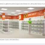 Дизайн интерьера отдела диетики супермаркета Атолл в Орле