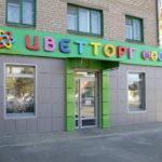 Дизайн, производство, монтаж вывесок и фасадов магазинов Цветторг