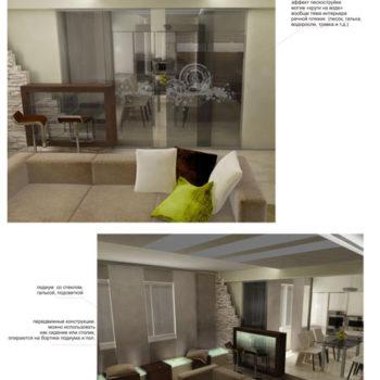 Гостиная. Дизайн проект