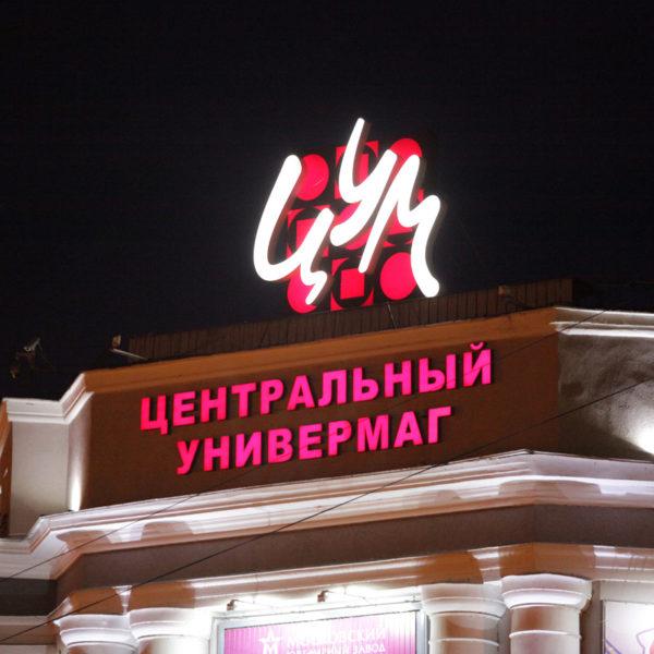 Крышная рекламная конструкция ЦУМ Орел