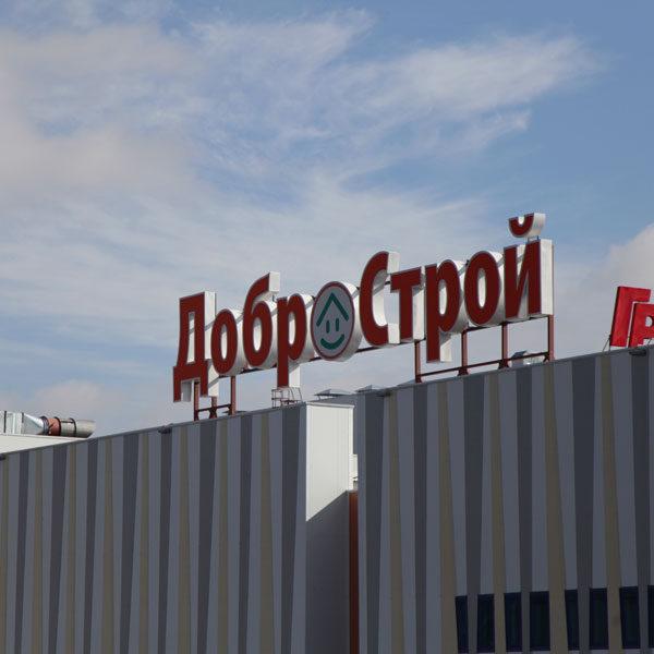 Крышная рекламная установка. Объемные буквы Добрострой