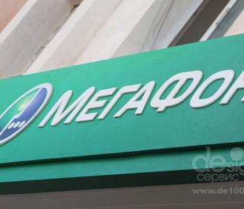 Вывески для Мегафон в Орле