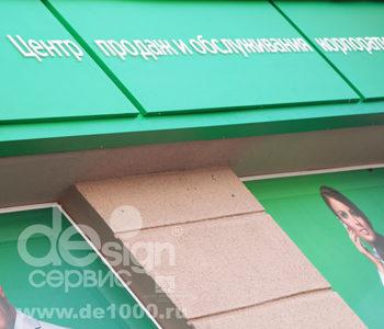 Наружная реклама, вывески, витрины для Мегафон в Орле
