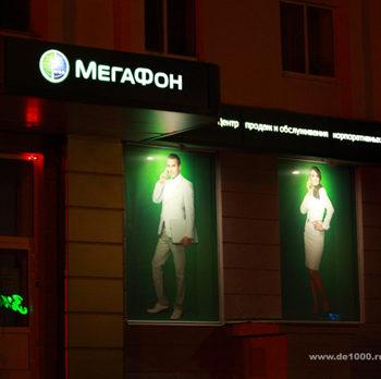 Наружная реклама, оформление фасада офиса корпоративных клиентов Мегафон