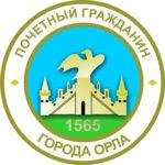 """Эмблема """"Почетный гражданин г. Орла"""""""