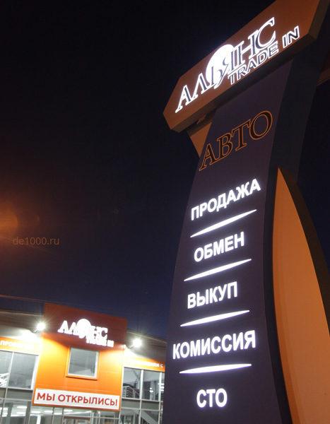 Вывеска, объемные буквы, рекламный пилон, рекламная стела. Дизайн, производство, монтаж