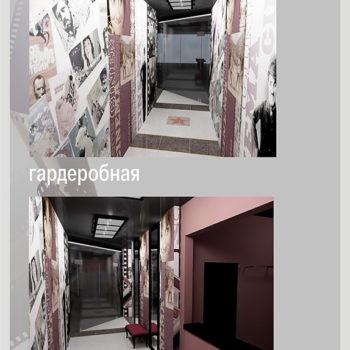 Дизайн-проект интерьера кинотеатра