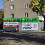 Цветторг. Наружная реклама и вентилируемые фасады для сети