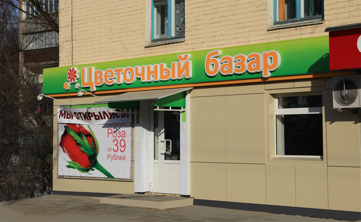 Фасадная реклама, вентилируемый фасад из композита. Орел, ул. 60-лет. Октября. Цветочный базар.