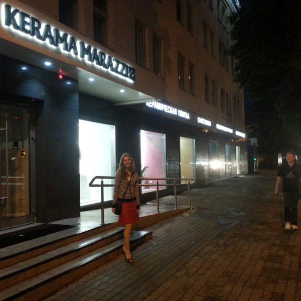 Вывеска, фасад, реклама Kerama-Marazzi в Орле. Дизайнер на фоне своего творения
