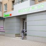 Дизайн, производство, монтаж фасада и фасадной рекламы Install в Орле