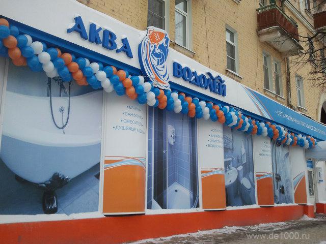 Наружная реклама, вывески, витрины для магазина Аква Водолей в Орле