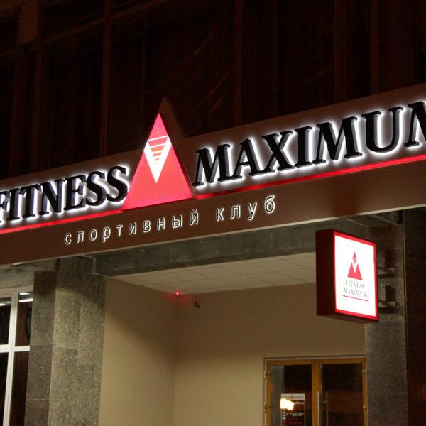 Вывеска Фитнес Максимум в Орле. Дизайн, производство, монтаж под ключ