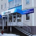 Фасад и фасадная реклама магазина оптики. Реализация проекта