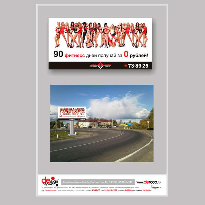 Дизайн билборда для клуба Фитнесс Максимум