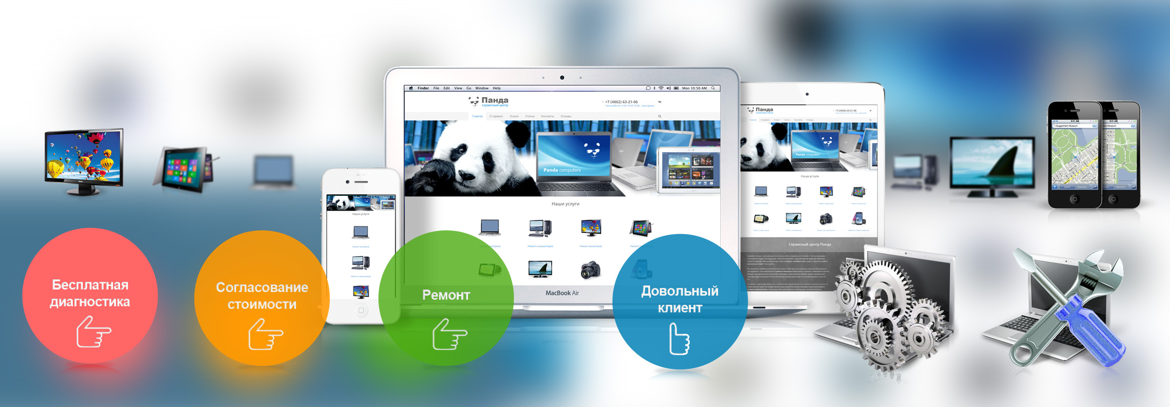 Сайт под ключ panda54