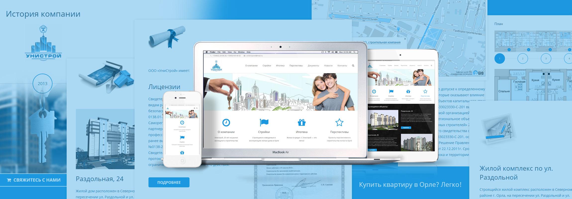 Сайт под ключ для строительной компании Унистрой