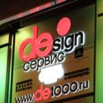 """Дизайн-сервис. Одна из двух главных компаний, образовывавших в свое время холдинг """"Дом Рекламы"""""""