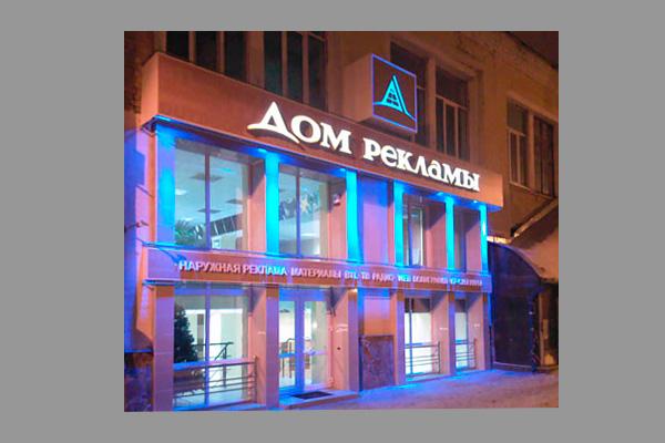 Рекламно-декоративное оформление фасада под ключ. Дом Рекламы на Полесской