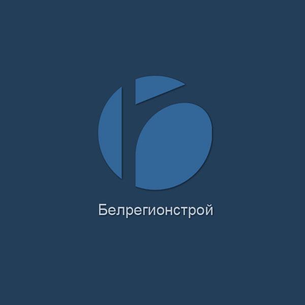 Разработка логотипа. Белрегионстрой