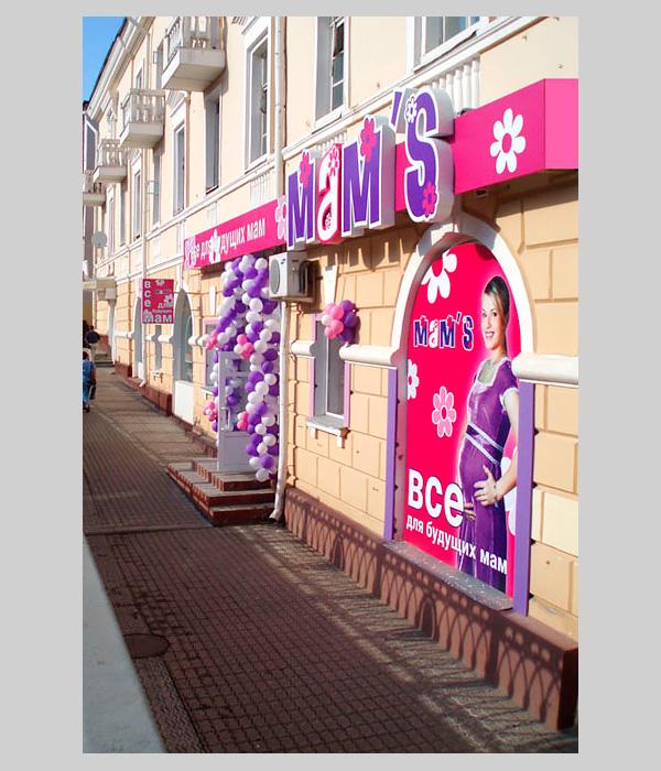 """Вывеска магазина """"Мамс"""". Дизайн, регистрация, производство, монтаж под ключ"""
