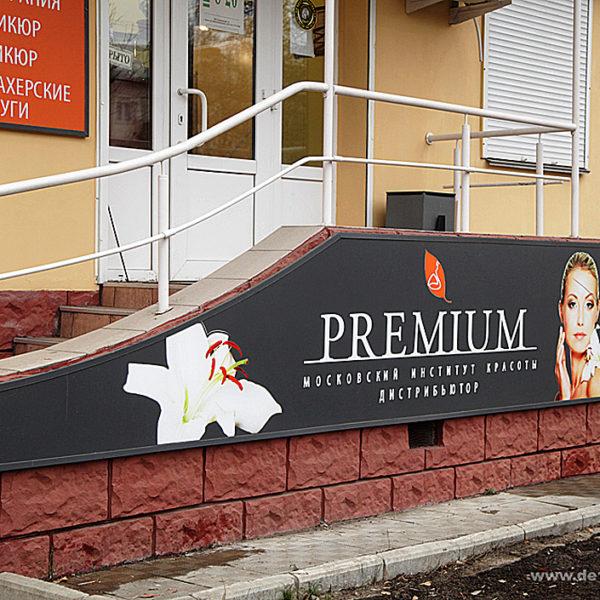 Рекламная конструкция на порожках - часть рекламного оформления фасада