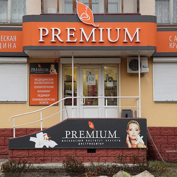 Вывеска, входная группа. Объемные буквы. Салон эстетической медицины Premium. Дизайн, согласование, производство, монтаж под ключ