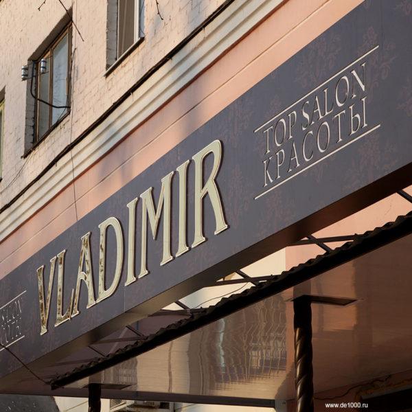 """Дизайн, производство и монтаж под ключ фасадной рекламы парикмахерского салона """"Владимир"""""""