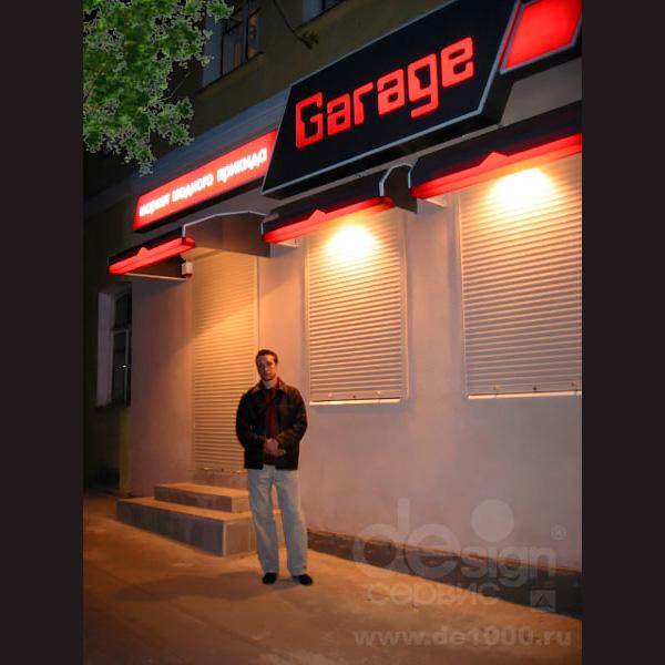 Рекламное оформление фасада магазина Гараж. Дизайн, регистрация, производство, монтаж под ключ