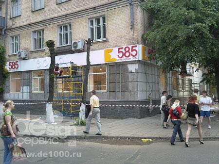 """Вывески, вентилируемые фасады, рекламное оформление фасадов для сети """"Золото 585"""""""