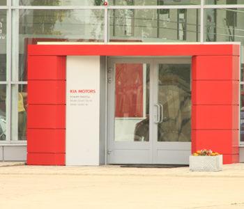 Входной портал из композитного алюминия. Автосалон KIA в Орле