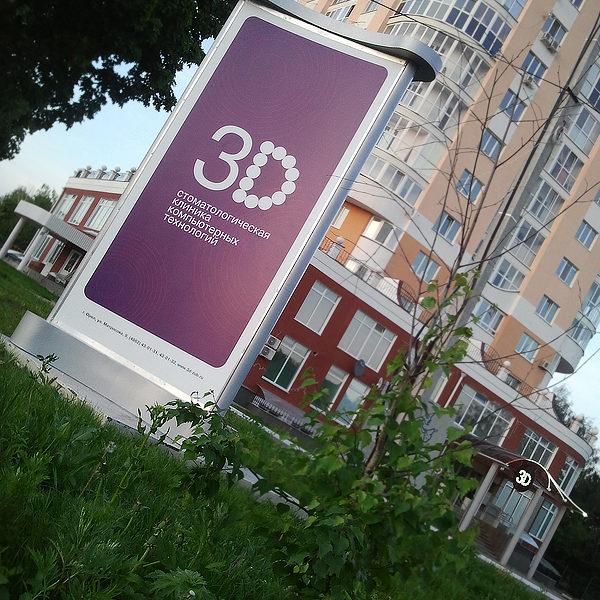 Рекламная стела, пиларс. Стоматология 32 в Орле